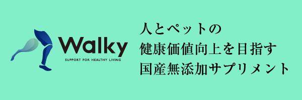 人とペットの健康価値向上を目指す Walky 国産無添加サプリメント
