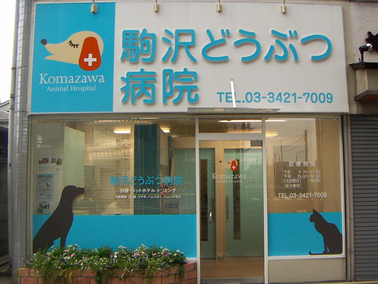 【獣医師募集】世田谷区・駒沢・桜新町の動物病院(田園都市線)