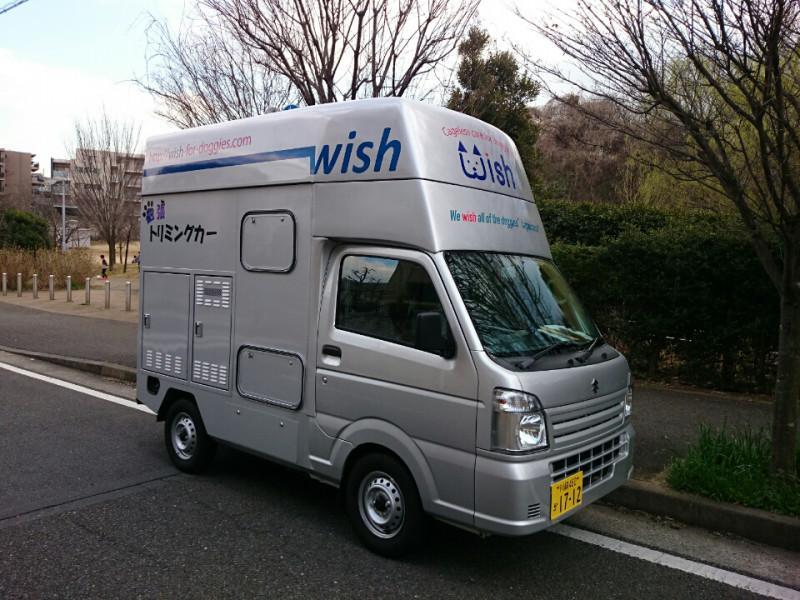 トリミングカー専属スタッフ募集中!
