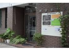 JR八王子駅南口徒歩3分 動物病院スタッフ募集します!