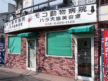 ハラ犬猫美容室 モコ動物病院