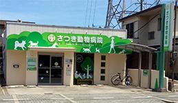 トリマーさん急募!(社員・パート、泉大津市動物病院)