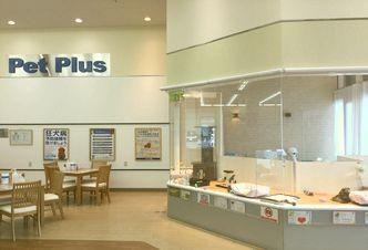 PetPlus佐野新都市店のペットショップスタッフ募集