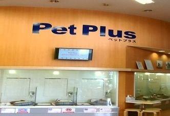 PetPlus姫路大津店のペットショップスタッフ募集