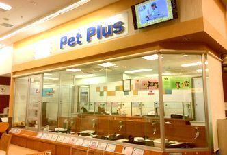 PetPlus 柏店の幸せ配達人♪ペットショップスタッフ募集