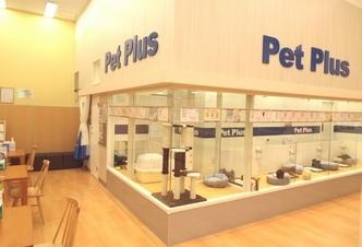 PetPlus 海老名店のペットショップスタッフ募集