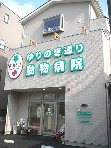 犬猫・エキゾチックアニマルが大好きな看護師さん、大募集中!