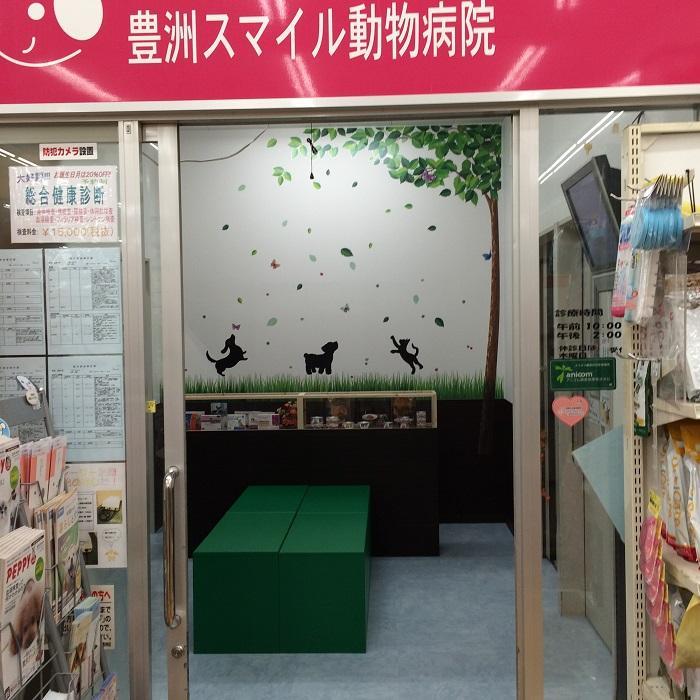 獣医師募集|グループ病院|江東区|豊洲スマイル動物病院