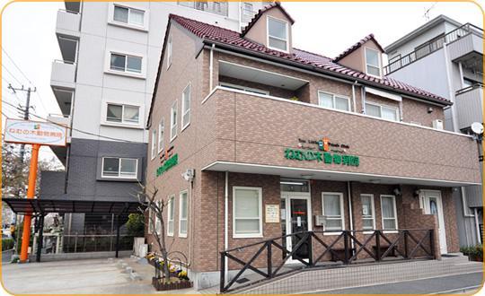 ねむの木動物病院