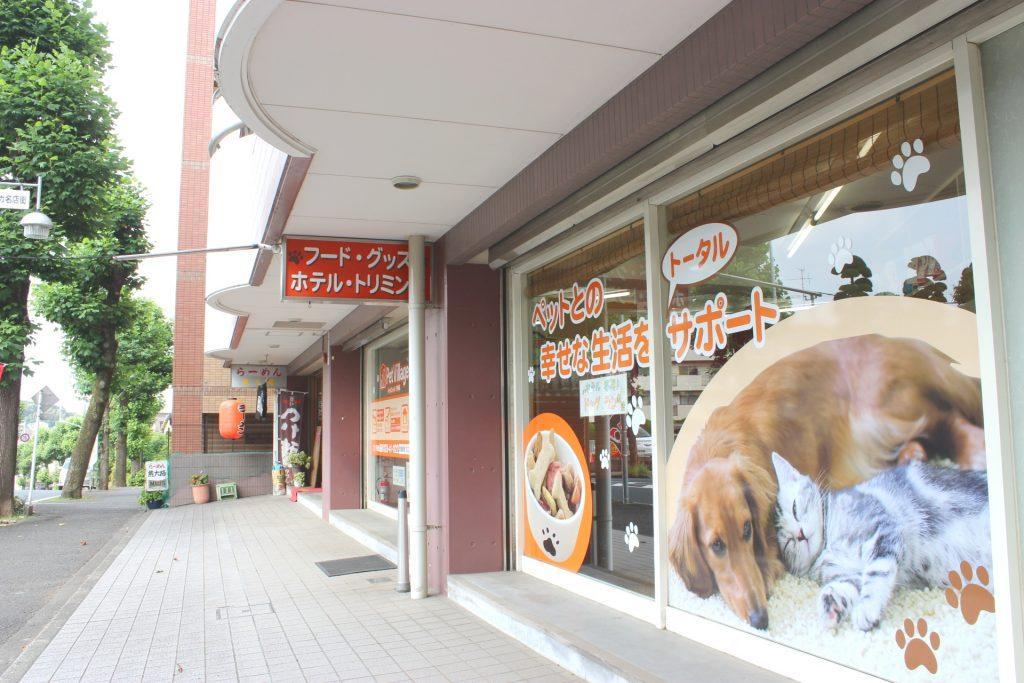 トリマー急募! ペットビレッジ動物病院 生田店