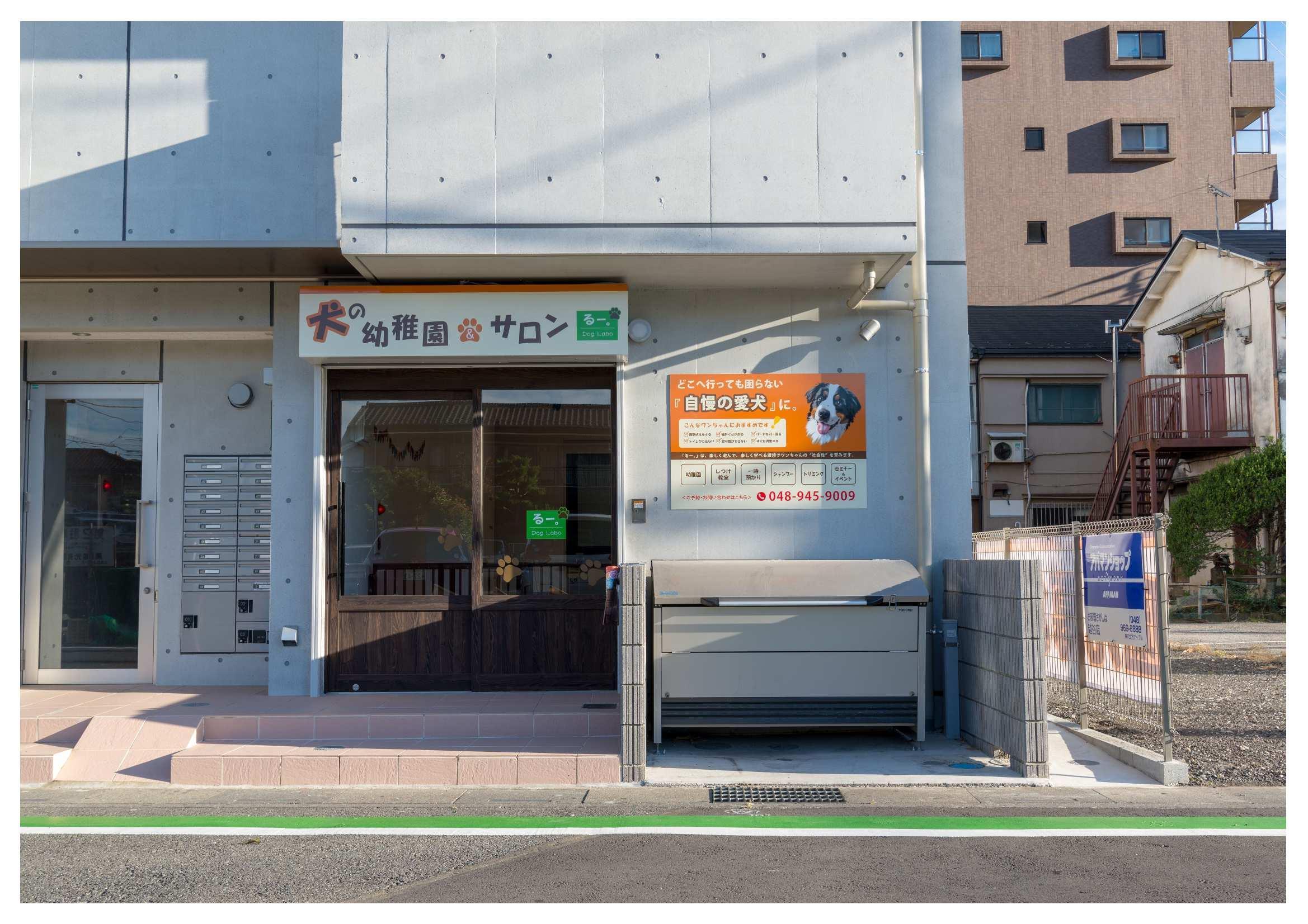 【トリマー急募!!】 オープンしたばかりのお店です