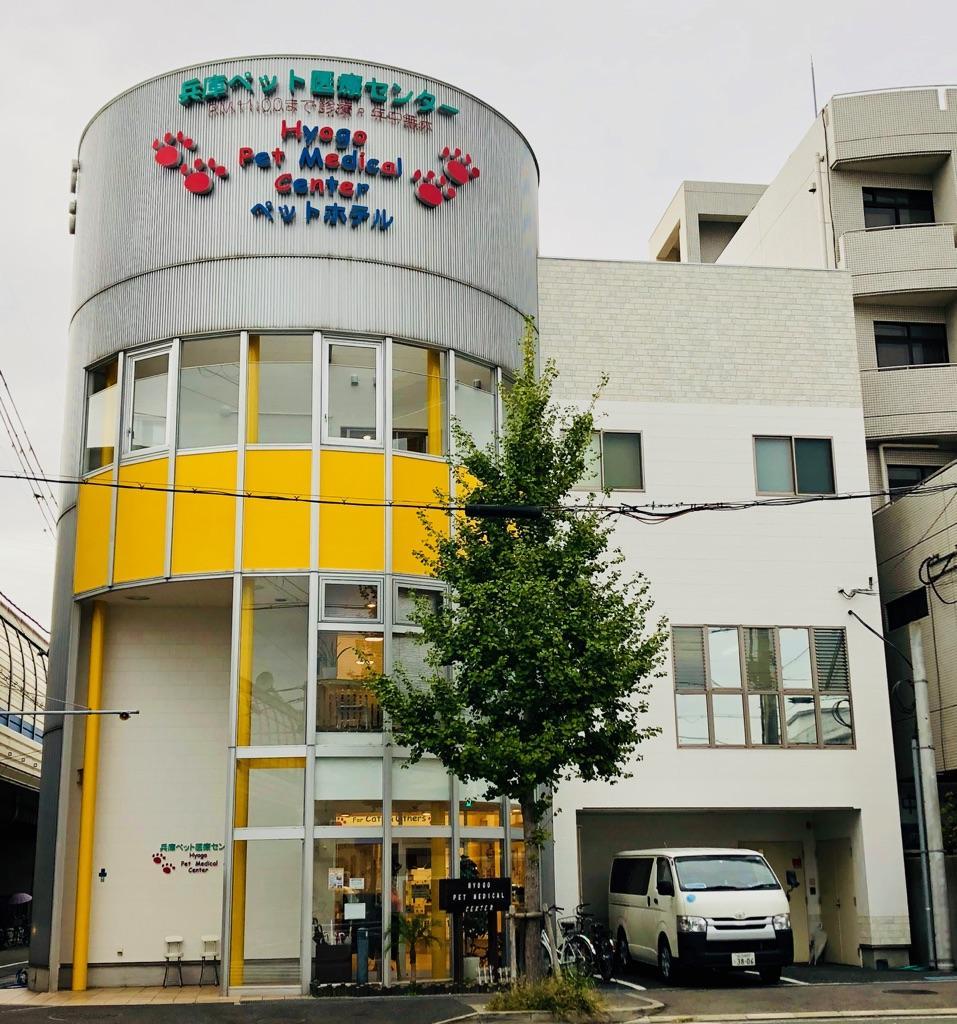 兵庫ペット医療センター