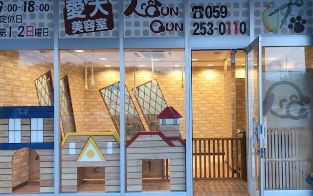 愛犬美容室クンクンイオンタウン津河芸店♪