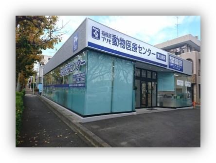 【相模原プリモ動物医療センター第2病院】動物看護師募集!