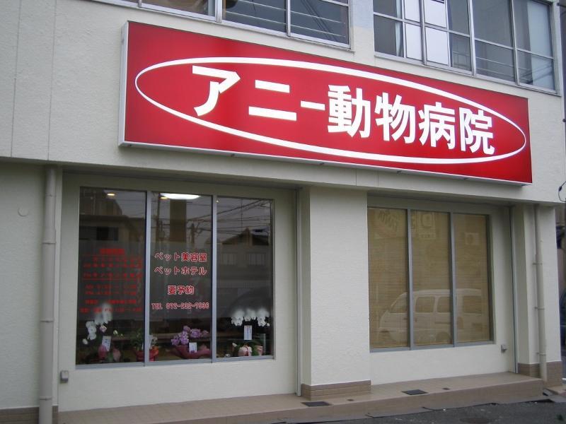 堺市でトリマー募集です。