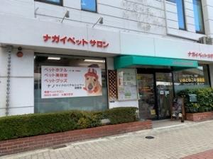 【大阪市】長居ペットサロン トリマー急募!!